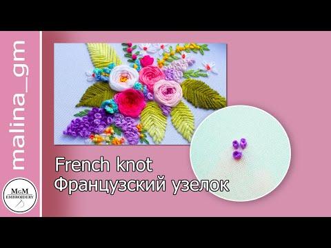 Embroidery: French Knot   Вышивка: Французский узелок Bordado: Nudo Francés