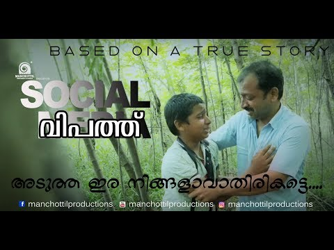 Social Media New Malayalam Short Film | സോഷ്യൽ വിപത്ത്
