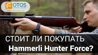 Пневматические винтовки Umarex Hammerli Hunter Force. Обзор ружей Umarex Hammerli Hunter Force(Цены, отзывы, характеристики: — Umarex Hammerli Hunter Force 1000 Combo (2.4949) http://fotos.ua/umarex/hammerli-hunter-force-1000-combo.html ..., 2013-10-29T10:40:24.000Z)