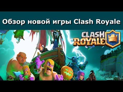 Clashroyale-money.ru - Обзор новой экономической игры