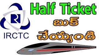 BOOK HALF TICKET FOR TRAIN    IRCTC HALF TICKET    TRAIN HALF TICKET   #IRCTC #HALF TICKET