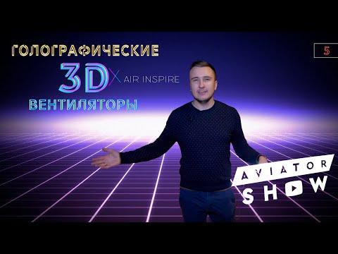 Голографические 3D вентиляторы. Фейк или прорыв? Бизнес идеи 2020. AVIATOR SHOW #5