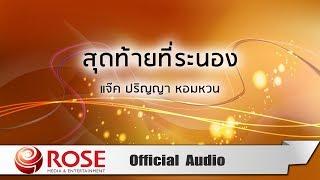 สุดท้ายที่ระนอง - แจ๊ค ปริญญา หอมหวน (Official Audio)