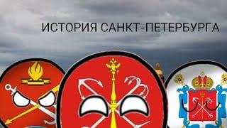 COUNTRYBALLS | ИСТОРИЯ САНКТ ПЕТЕРБУРГА|HISTORY OF SAINT - PETERSBURG