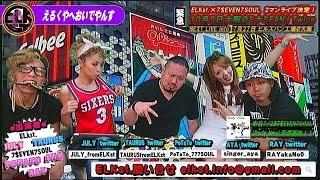 ELKst. の【えるくやへおいでやんす!】(14/7/23) お店探しも!!求人も!!...