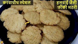 करवाचौथ पूजा के लिए फीकी मठरी ऐसे बनाए-Fiki Mathri-Saltless Mathri Recipe-How to make Mathri Recipe#