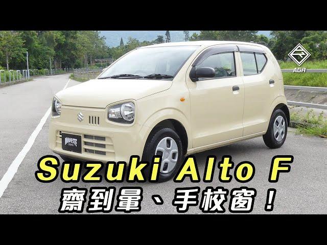 11 萬港元 Suzuki Alto F 齋到暈! |拍車男 Auto Guyz Relation