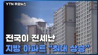 전국이 전세난...지방 아파트값 '역대 최대 상…