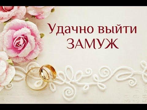Открытки выйти замуж