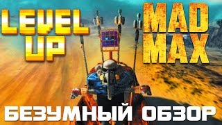 Level up 26 Mad Max