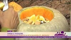 """Преди обед: Бети от """"Фермата"""" приготвя тиква с плодове"""