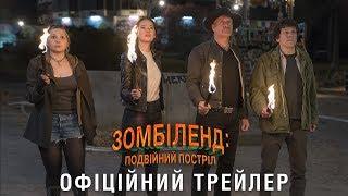 Зомбіленд: Подвійний постріл. Офіційний трейлер 1 (український)