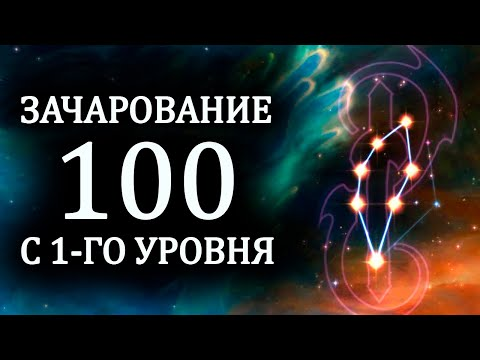 Skyrim - ЗАЧАРОВАНИЕ до 100 с 1-го уровня!!!( Секреты #289 )