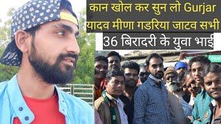 Gurjar vs Rajput |यादव ,गडरिया ,मीणा ,जाटव सभी 36 बिरादरी कान खोल के सुन लो | Sunil Annana