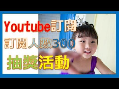 Youtube訂閱人數300|抽獎活動|皮卡丘送給你|Pokemon GO|SisiTV思思TV - YouTube