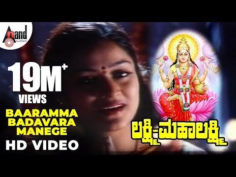 Lakshmi Mahalakshmi | Baaramma Badavara Manege | Kannada | Abhijith, Shashi Kumar| Shilpa, Shweta