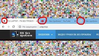 Иконка для сайта favicon. Как создать и изменить?