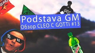 [Обзор скриптов с Gotti] №13   PodstavaGM (Подстава на GM)