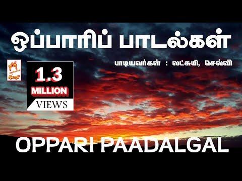 Oppari Paadalgal | ஒப்பாரி பாடல்கள்