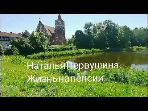 Правдинск. Калининградская область.