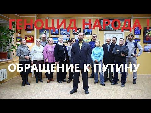 Геноцид народа! Обращение к В.В. Путину и А.И. Бастрыкину.