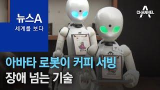 [세계를 가다]아바타 로봇이 커피 서빙…장애 넘는 기술…