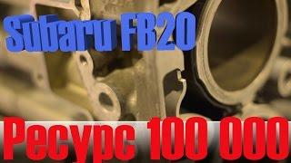 Почему Ресурс современного Мотора 100 000 км  Subaru Forester FB20
