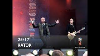Скачать 25 17 Каток FIFA Fan Fest Москва 10 07 2018