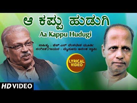 Aa Kappu Hudugi Lyrical Video Song | HS Venkatesh Murthy,Mysore Ananthaswamy|Kannada Bhavageethegalu