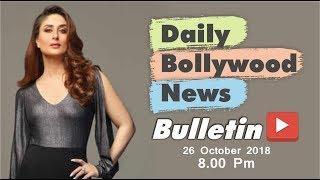News Bollywood | Bollywood Celebrity Gossip | Kareena Kapoor | 26 October 2018 | 8:00 PM