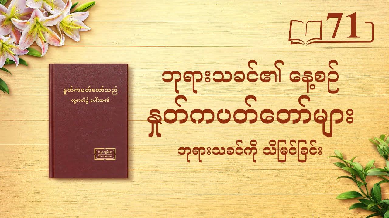 """ဘုရားသခင်၏ နေ့စဉ် နှုတ်ကပတ်တော်များ   """"ဘုရားသခင်၏ အမှုတော်၊ ဘုရားသခင်၏ စိတ်သဘောထားနှင့် ဘုရားသခင် ကိုယ်တော်တိုင် (၃)""""   ကောက်နုတ်ချက် ၇၁"""