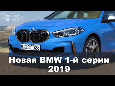 Новая BMW 1-й серии — революционные изменения 2019