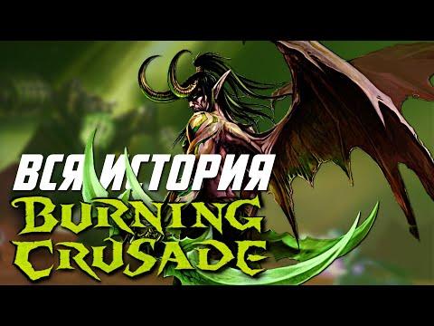 ВЕСЬ сюжет World of Warcraft Burning Crusade