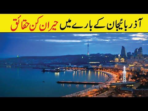 Azerbaijan Facts In Urdu And Hindi | آذربائیجان کے بارے میں دلچسپ معلومات