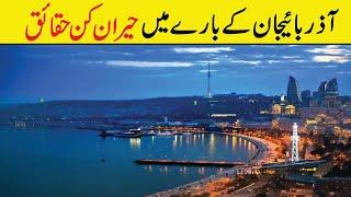 आज़रबाइजान जाने से पहले इसे देखें | Amazing And Shocking Facts About Azerbaijan In Hindi