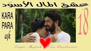 Kara Para Aşk - 18 [HD] عشق المال الأسود ( العشق المشبوه ) - 18