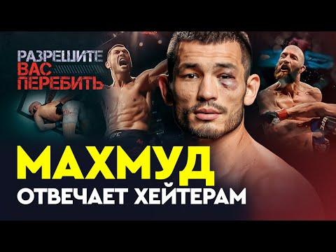 Махмуд Мурадов отвечает ХЕЙТЕРАМ / Полиция разгоняет фанатов первого узбека в UFC