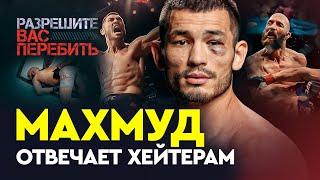 Первый УЗБЕК в UFC - его фанатов разогнала полиция / Веселое интервью Махмуда Мурадова