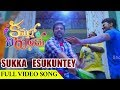 Kannullo Nee Roopame Movie Full Video Songs - Sukka Esukuntey Full Video Song - Nandu, Tejashwini