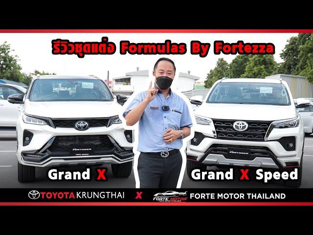 สุดได้อีก..ชุดแต่ง Fortuner by Fortezza x Toyota krungthai