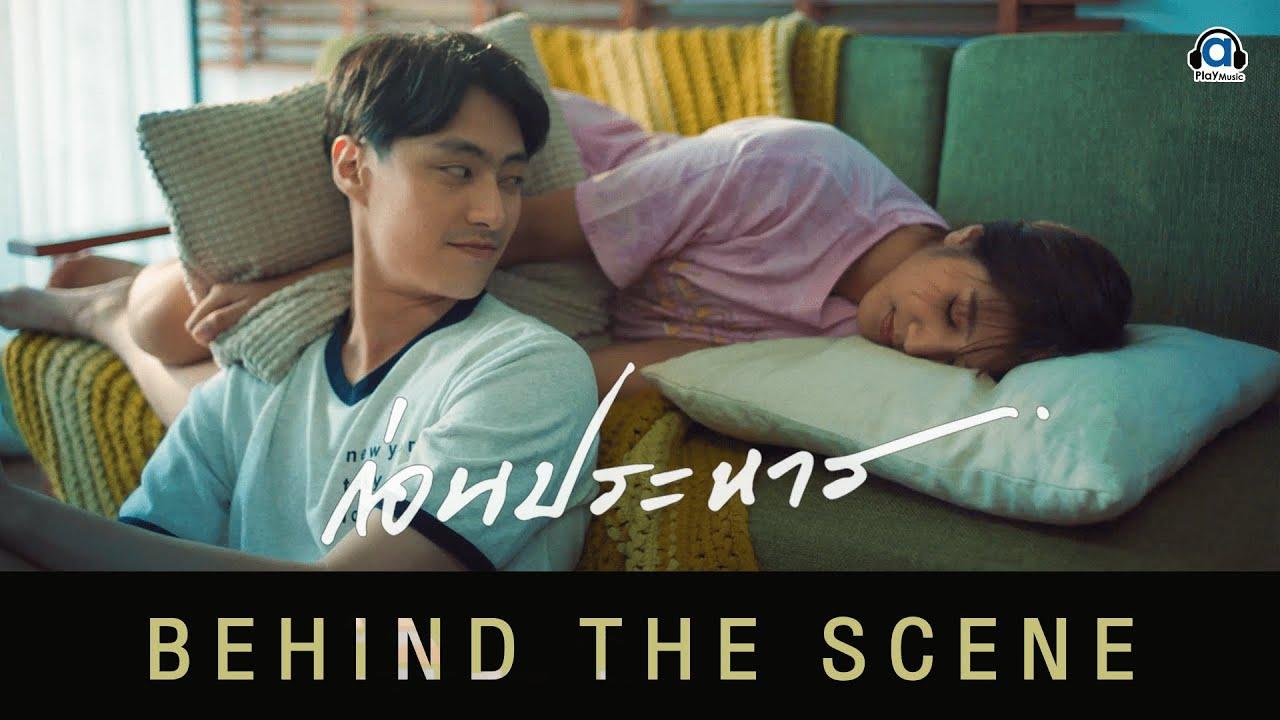 ก่อนประหาร  - ทีที (T_T) MV Behind The Scenes