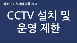 cctv 설치 및 운영 제한