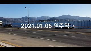 남원주역이라 불린 원주역 개통(2021.01.05)과 …