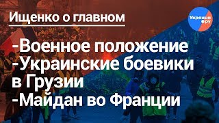 Ищенко о главном: майдан во Франции, военное положение, украинские боевики в Грузии
