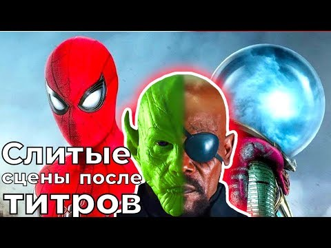 Человек-Паук: Вдали от Дома - Мировая премьера, слитые сцены и многое другое