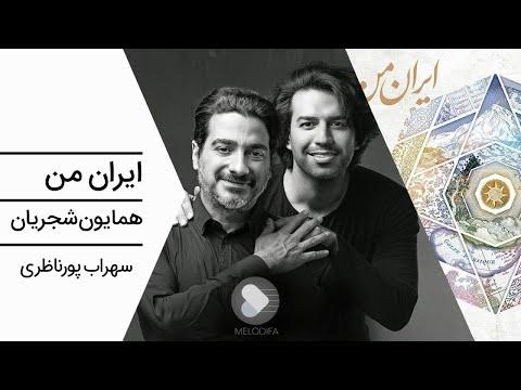 Homayoun Shajarian - Iran E Man (همایون شجریان و سهراب پورناظری - تصنیف ایران من)
