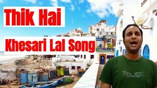 Thik Hai Khesari Lal Song | Besura Anis