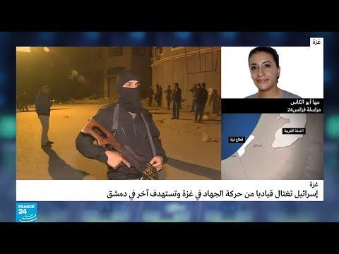 حركة الجهاد الإسلامي تتوعد برد -قاس- على اغتيال أحد قيادييها.. من هو؟  - نشر قبل 3 ساعة