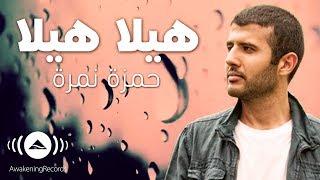Hamza Namira - Hila Hila Ya Matar | حمزة نمرة - هيلا هيلا يا مطر