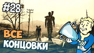 Fallout 3 Прохождение - Все концовки